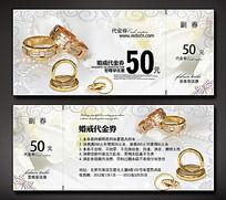 婚戒代金券设计素材