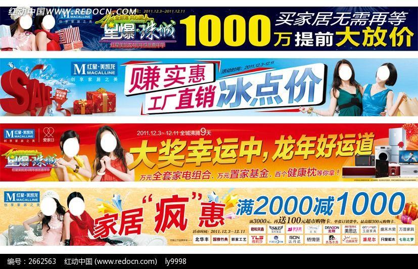 家具商场4周年店庆条幅设计图片 高清图片