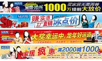 家具商场4周年店庆条幅设计 高清图片