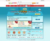 拍拍彩票活动游戏页面设计模板 PSD