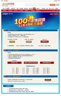 淘宝拍拍彩票促销活动页面设计模板