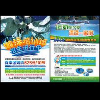 夏季游泳培训班招生宣传单