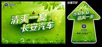 夏日绿色长安汽车海报设计