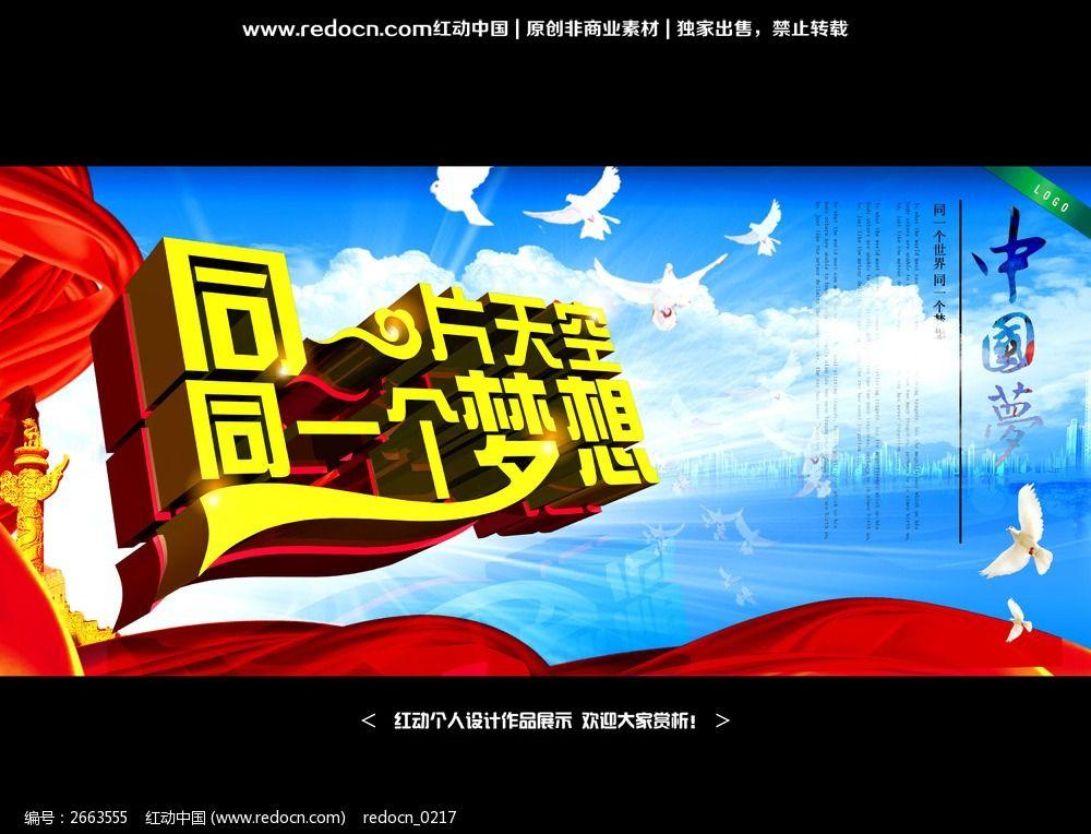 中国梦海报素材_海报设计/宣传单/广告牌图片素材图片