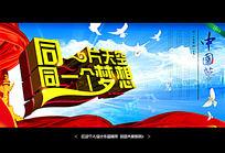 中国梦海报素材