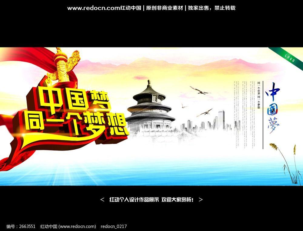 原创设计稿 海报设计/宣传单/广告牌 海报设计 中国梦主题海报  请您图片