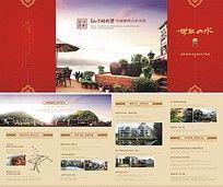 中式地产折页