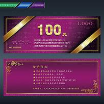 紫色欧式花纹高档代金券优惠券模板
