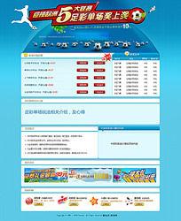 足球单场彩票活动促销网页设计界面模板