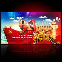 93周年建党节背景图设计