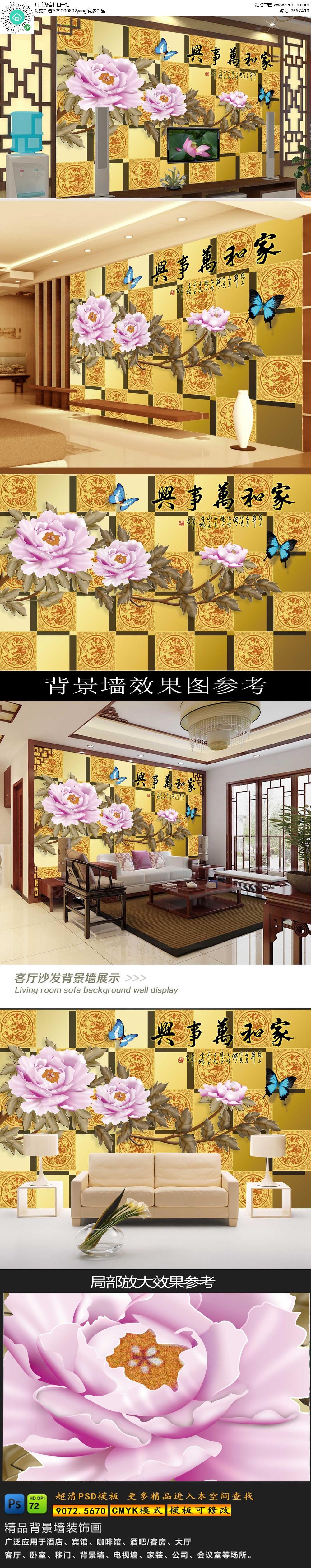 家和万事兴牡丹花中式背景墙图片素材图片