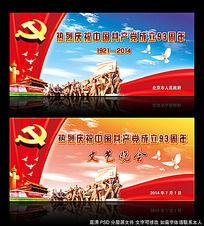 建党93周年文艺晚会展板背景图