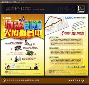 教育培训机构暑期招生宣传单