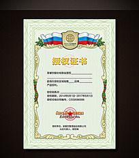 授权证书 荣誉证书