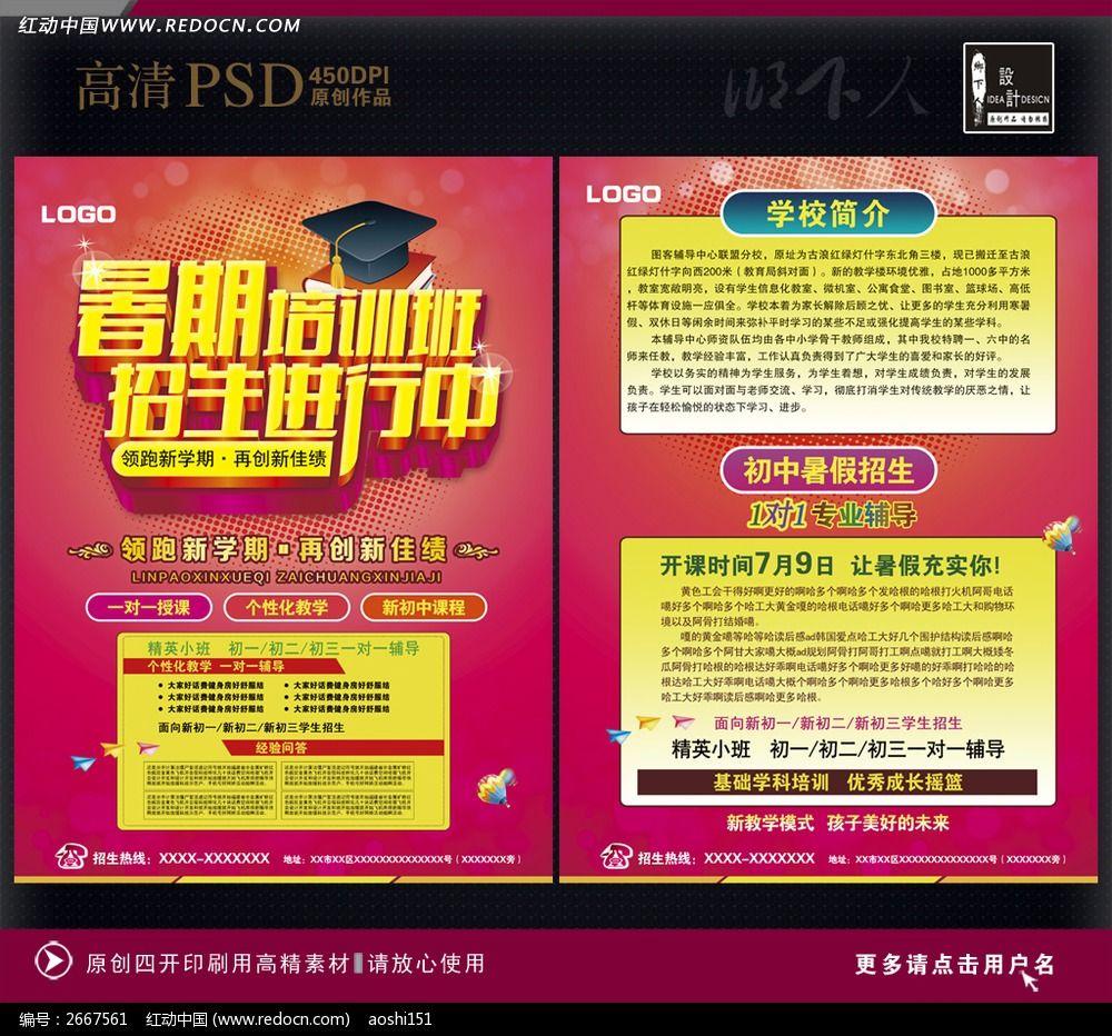 暑假班招生宣传单彩页设计模板下载(编号:2667561)