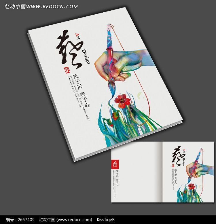 油画艺术杂志封面设计图片