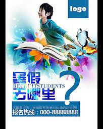 大气暑假培训教育机构海报设计