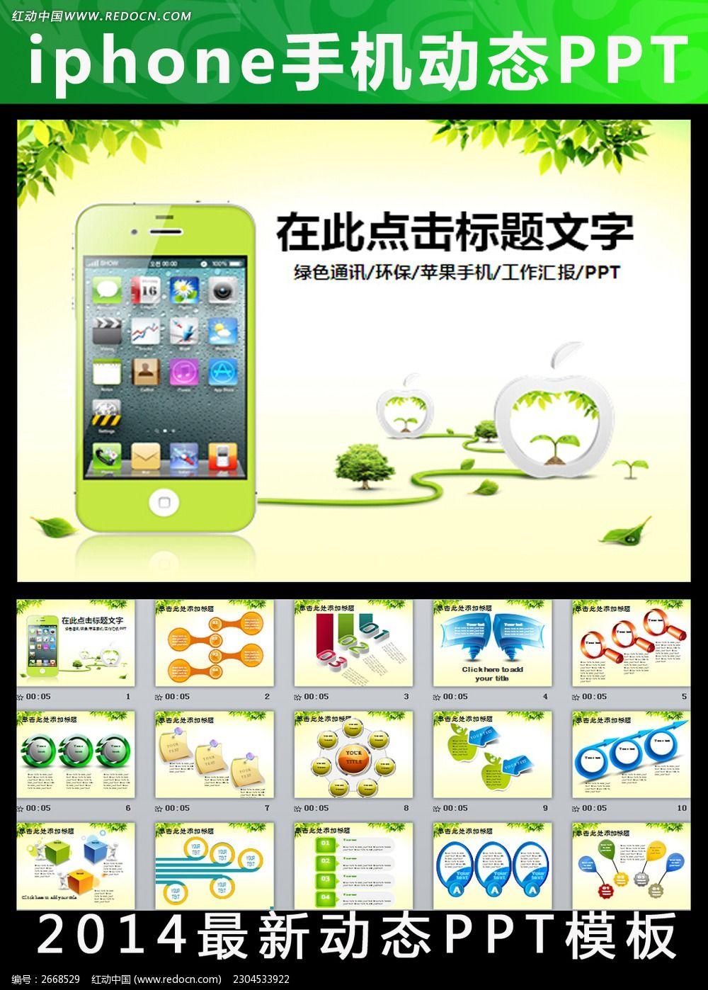 iphone手机业绩报告动画幻灯片ppt模板下载图片