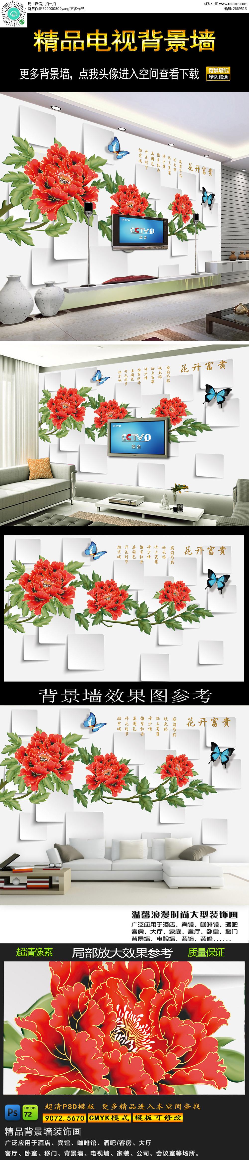 客厅牡丹花电视背景墙图片