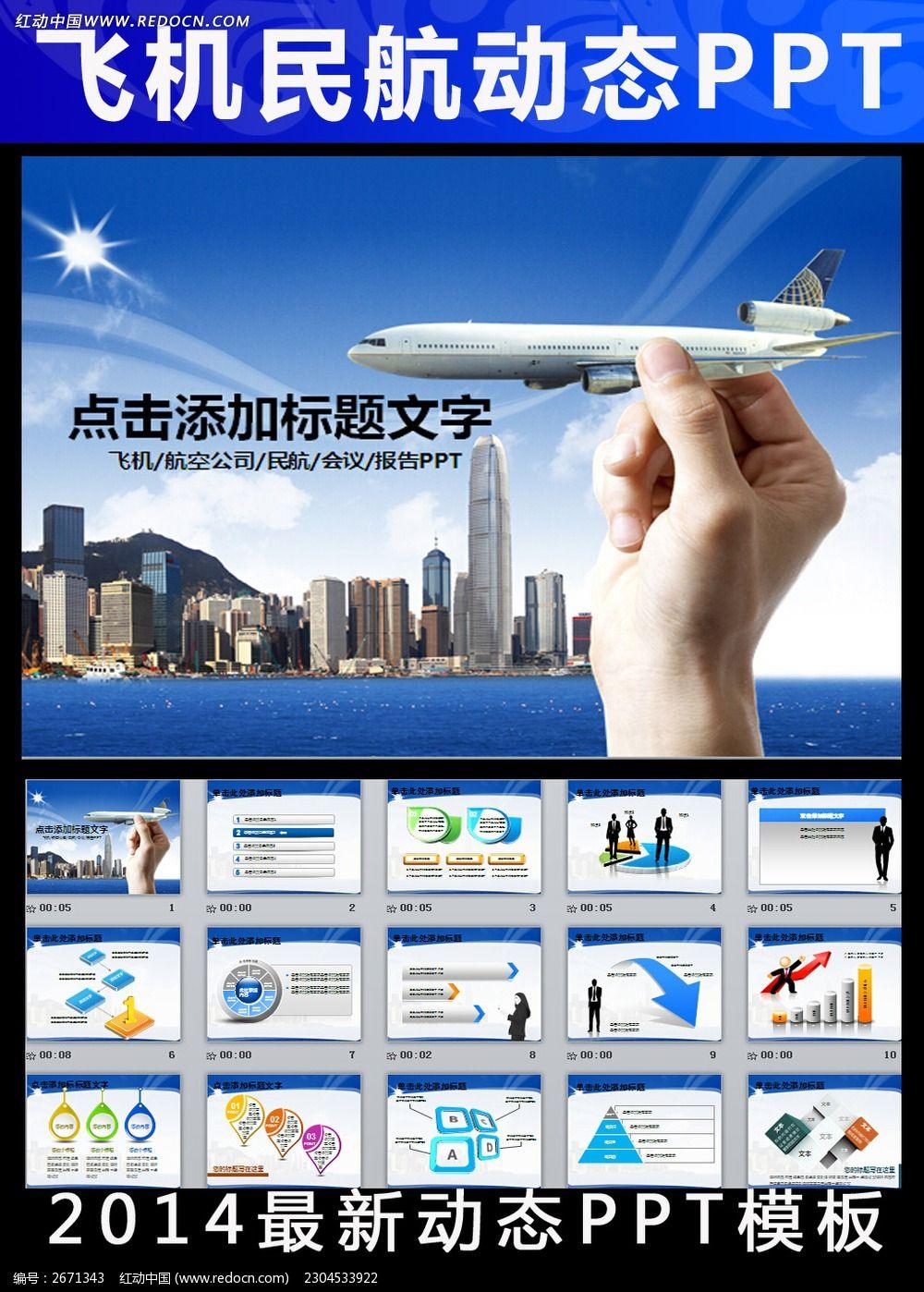 飞机航空公司民航局运输动态ppt模板下载