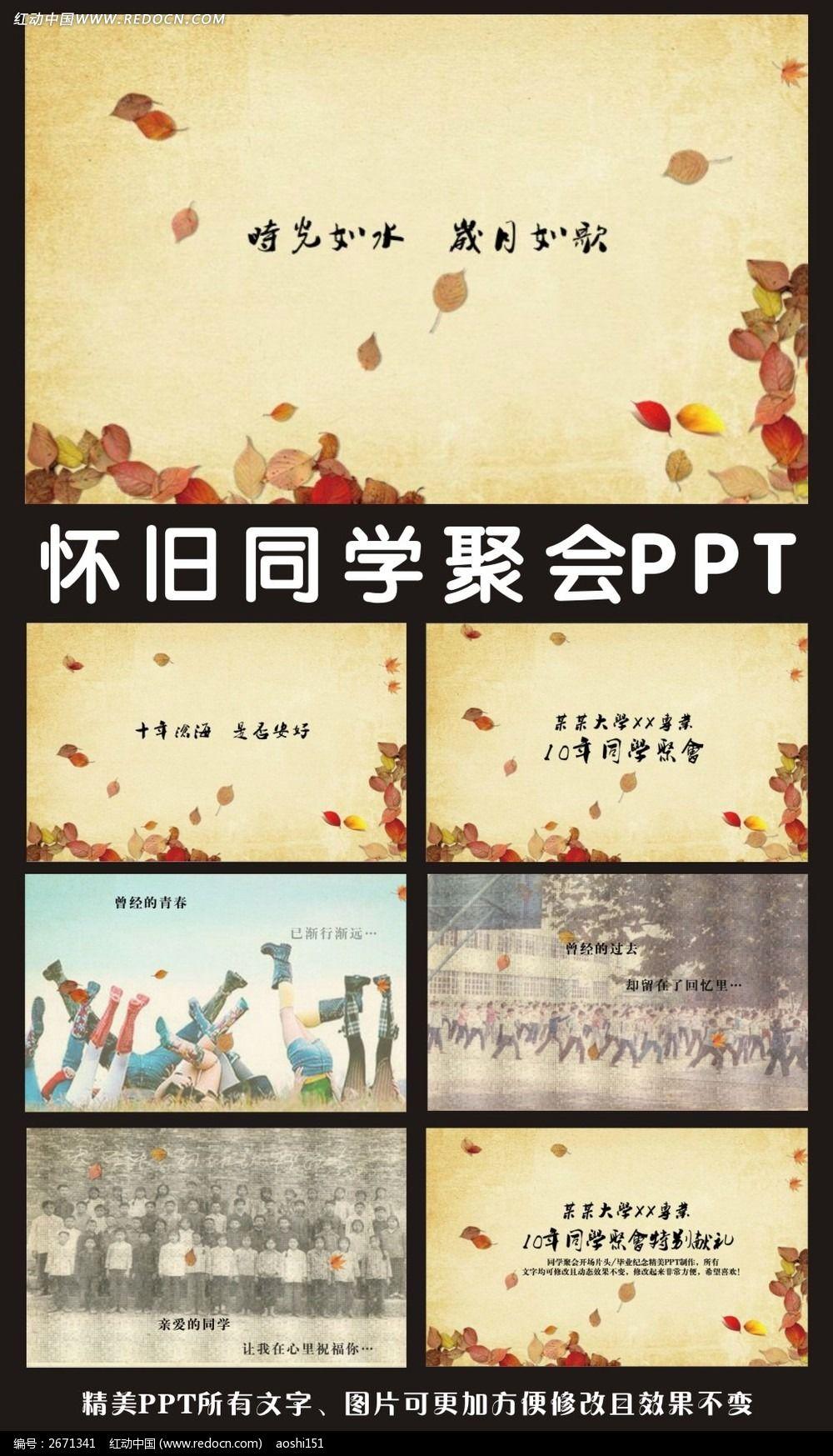 PPT模板 片头 视频素材下载 老电影 怀旧风格 同学录PPT 纪念册 同