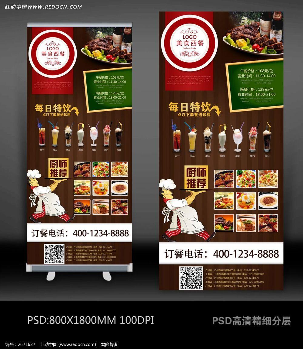 原创设计稿 海报设计/宣传单/广告牌 易拉宝 餐饮美食西餐x展架易拉宝图片