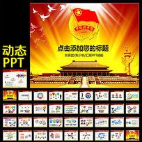 共青团团委团徽工作汇报PPT背景模板