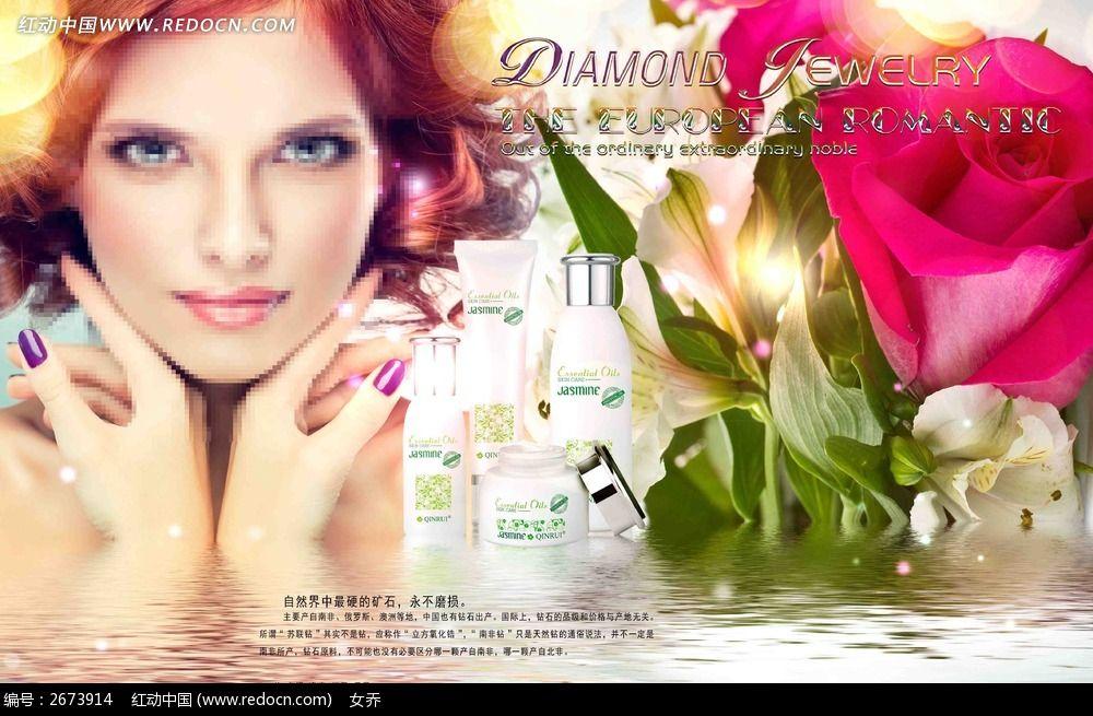 化妆品海报设计图片 高清图片