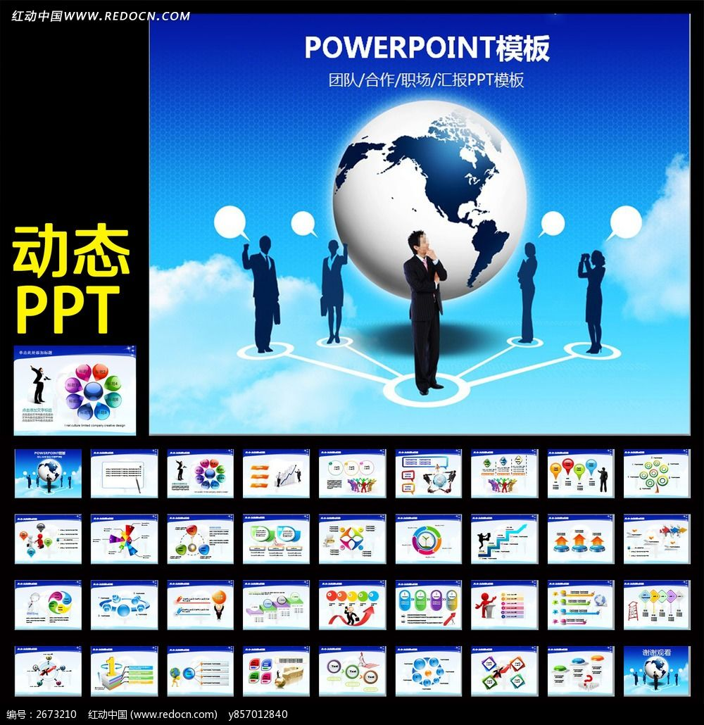 企业宣传文化公司简介商务动态ppt模板素材下载