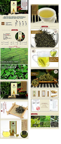 淘宝茶叶详情页设计