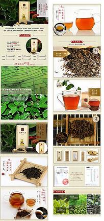 淘宝红茶详情页设计