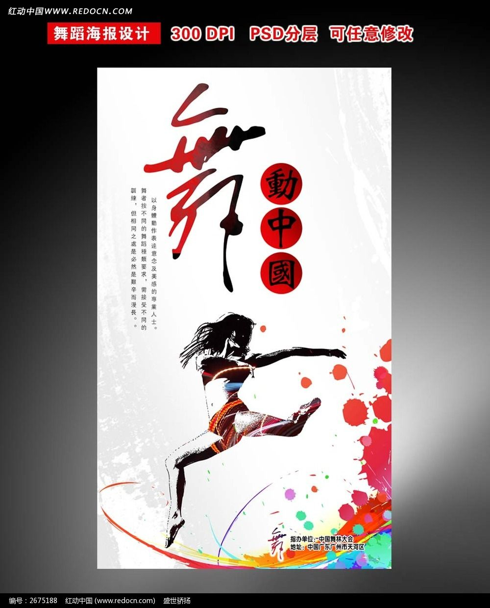 舞蹈海报素材 图片