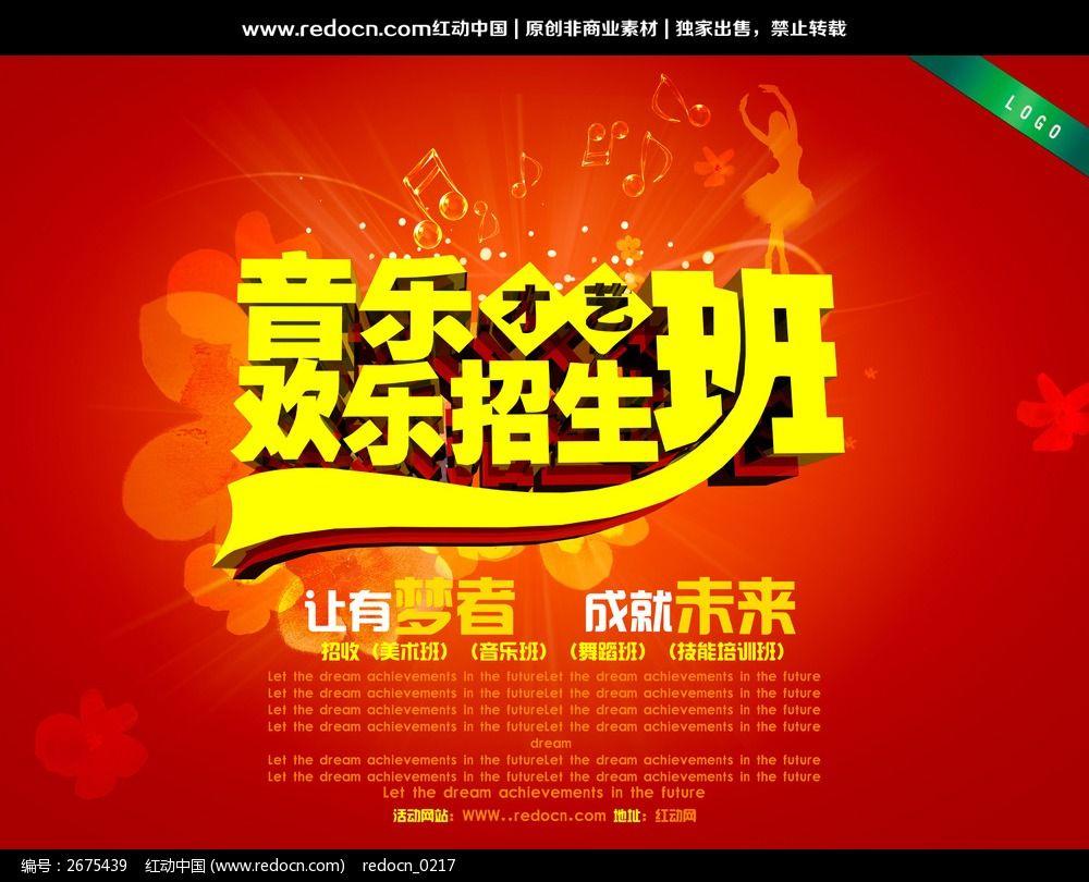 10款 音乐培训招生海报设计psd下载图片