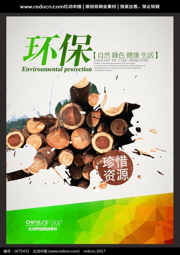 保护环境公益海报设计
