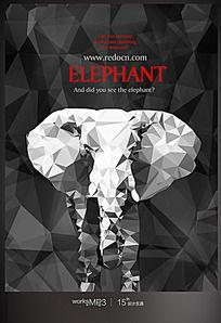 保护野生动物公益海报广告