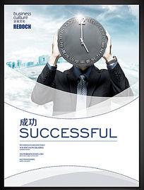 成功企业文化宣传展板