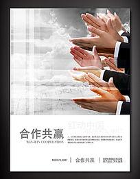 合作共赢企业文化宣传海报