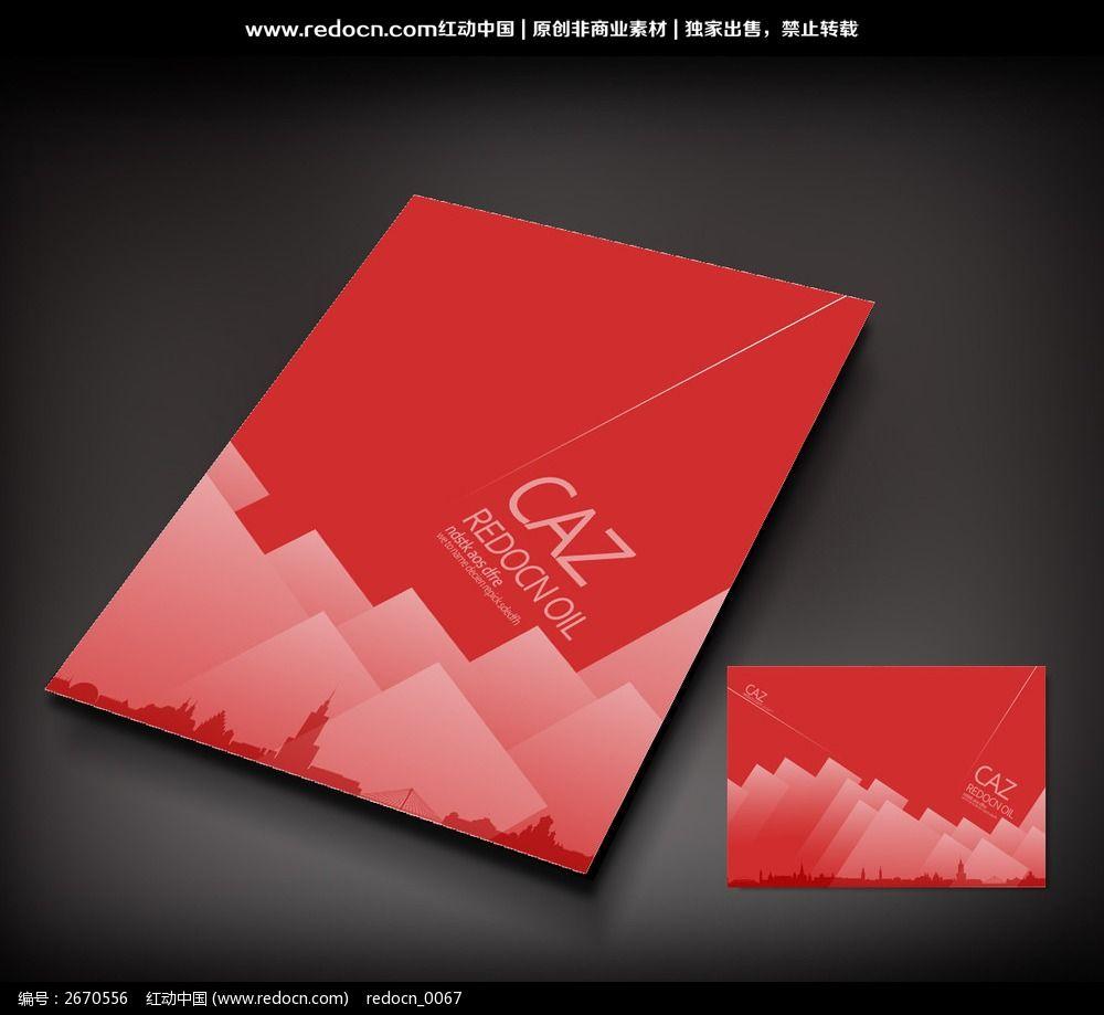 红色建材公司宣传册封面图片