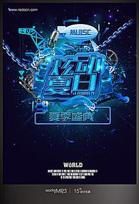 ktv炫动夏日音乐活动海报