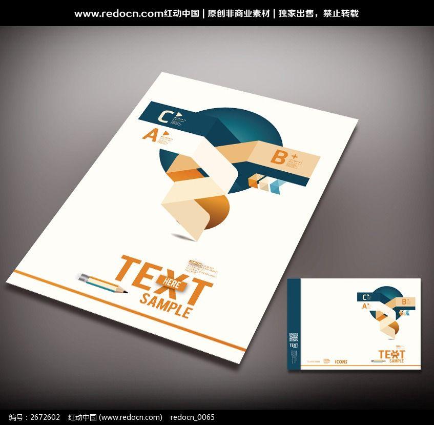 立体感商业画册封面_画册设计/书籍/菜谱图片素材