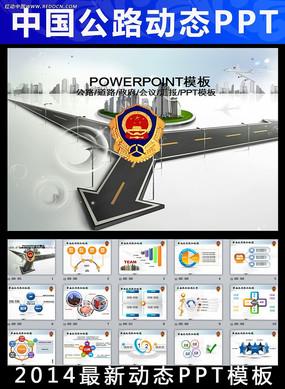 路政公路建设经济发展PPT幻灯片模板