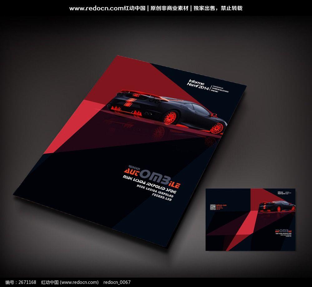 汽车封面设计模板下载(编号:2671168)