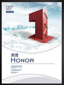 企业荣誉文化展板模板