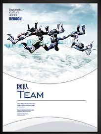 企业团队精神文化宣传展板