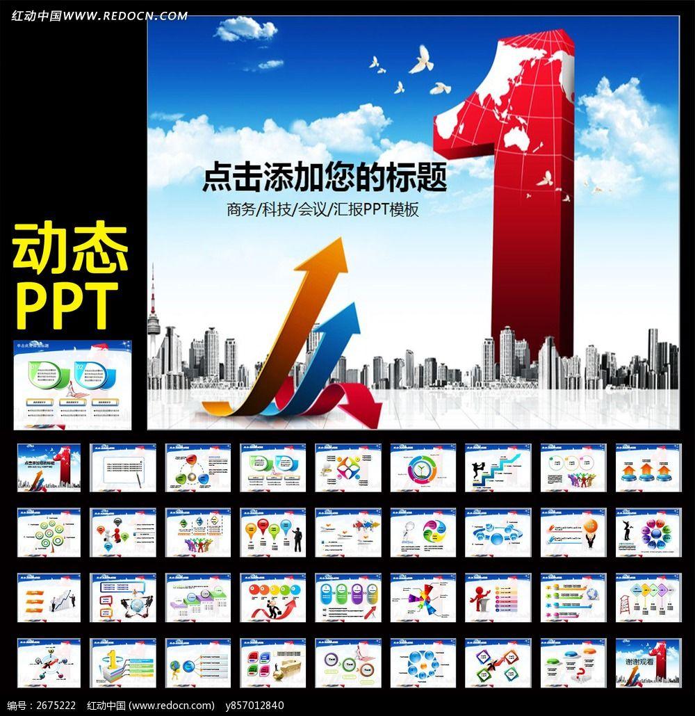 企业文化宣传公司简介产品动态ppt图片