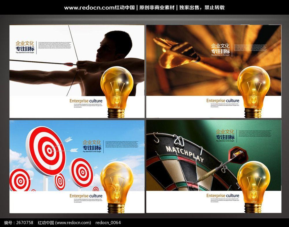 企业文化展板素材图片