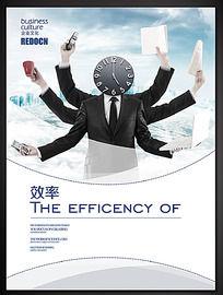企业效率文化宣传展板