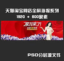 双11全屏促销活动海报