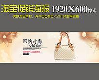淘宝简约时尚女包首页全屏海报设计