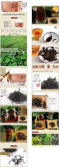 淘宝简装红茶详情页